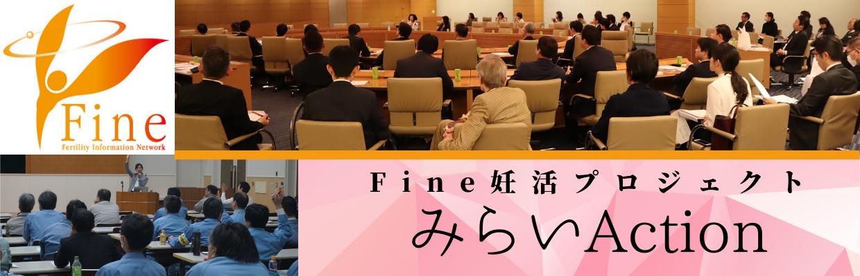 Fine妊活プロジェクト-みらいAction-